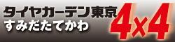 タイヤガーデン墨田