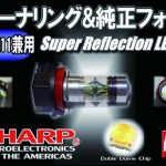 SHARP-LED75W H8/H11 パーツ画像