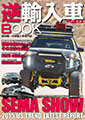 逆輸入車BOOK vol.12