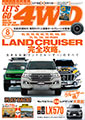 レッツゴー4WD8月号