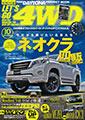 レッツゴー4WD10月号