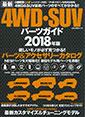 4WD・SUVパーツガイド2018