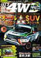 LG4WD11月号