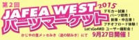 JAFEA WEST パーツマーケット