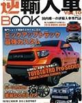 逆輸入車BOOK Vol.10