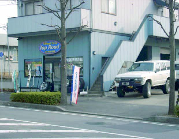 トップロード店舗画像
