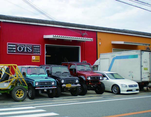 OTS大阪トライアルサービス