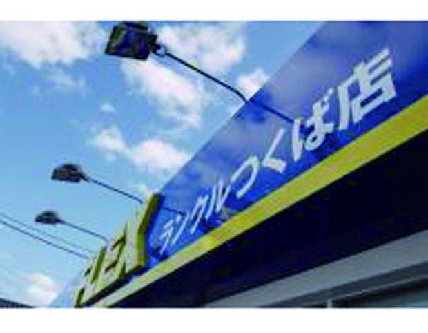 ハイエースつくば店 フレックス(株)