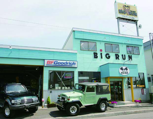 ビッグラン札幌・ワイルドディア店舗画像