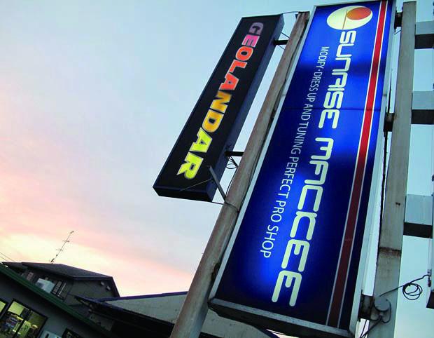 SUNRISE MACKEE(サンライズ・マッキー)店舗画像
