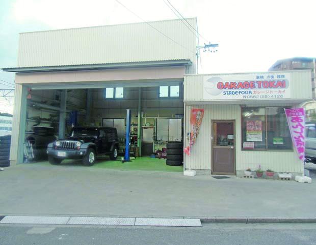 ステージ・フォー ガレージトーカイ店舗画像