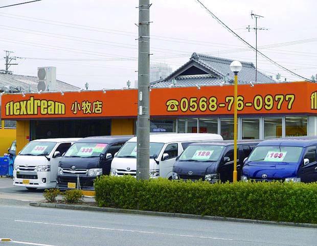 ハイエース小牧店 (株)フレックス・ドリーム