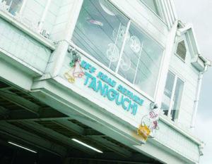 オフロードサービスタニグチ店舗画像