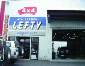 4×4ガーデンレフティ店舗画像