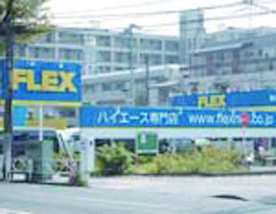 ハイエース調布店 フレックス(株)